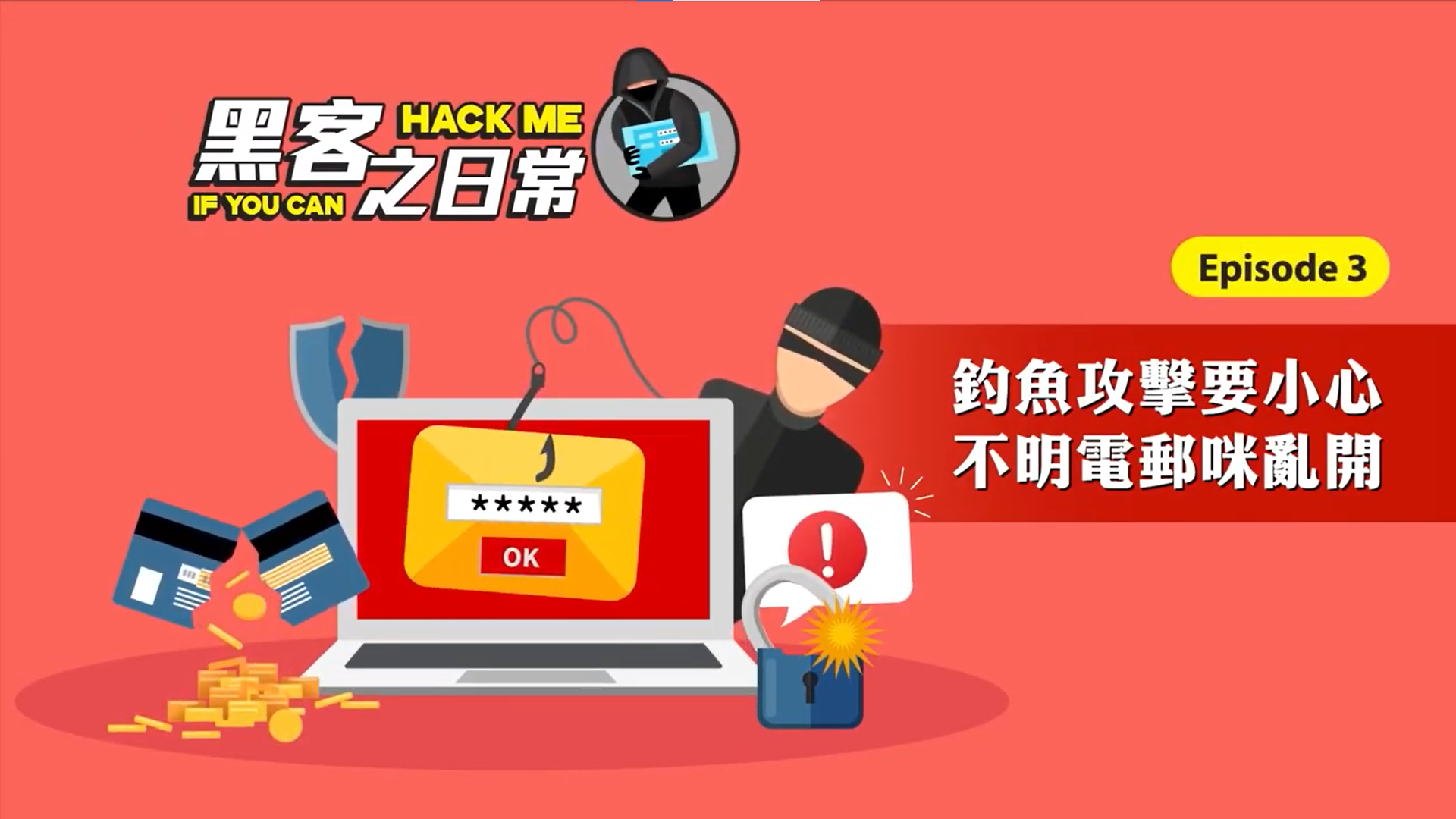Hack me if you can episode 3【Learn these tips to protect against phishing and malware】