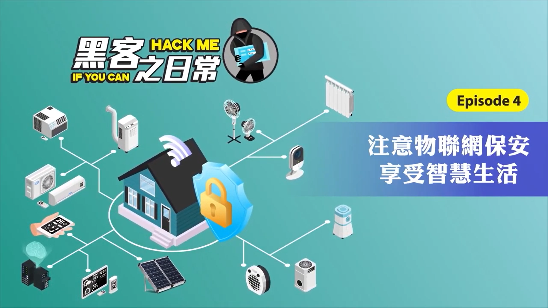 Hack me if you can episode 4【Beware of IoT security to enjoy a safety smart living】